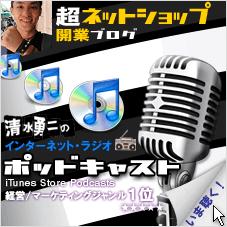 清水勇二の超ネットショップ開業、運営ブログ ポッドキャスト